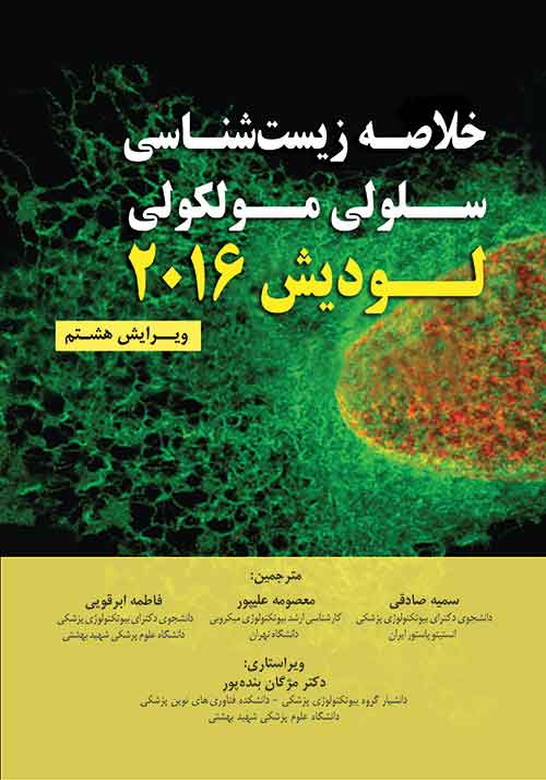خلاصه کتاب سلولی مولکولی لودیش   ویرایش هفتم   انتشارات اشراقیه و اطمینان