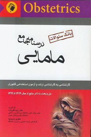 درسنامه جامع مامایی بانک سوالات (کارشناسی و کارشناسی ارشد) نشر اشراقیه اندیشه رفیع زیبا تقی زاده