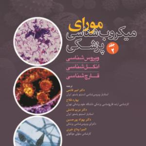 میکروب شناسی پزشکی مورای ۲۰۱۶ – جلد ۲ ( ویروس -انگل- قارچ )