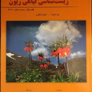 زیست شناسی گیاهی ریون جلد ۲