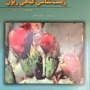 زیست شناسی گیاهی ریون جلد ۱