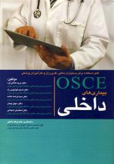آمادگی آزمون های OSCE داخلی – ۹۲ ( به همراه CD )