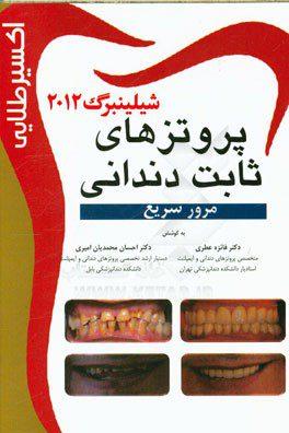 اکسیر طلایی – پروتزهای ثابت دندانپزشکی شیلینبرگ ۲۰۱۲ (مرور سریع)