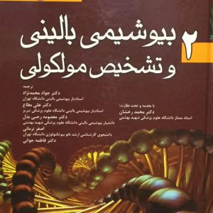 بیوشیمی بالینی و تشخیص مولکولی تیتز ۲۰۱۵ – جلد ۲