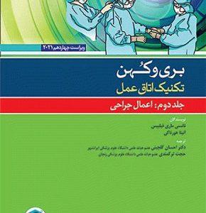 تکنیک اتاق عمل بری کهن ۲۰۲۱ | اعمال جراحی (جلد دوم)