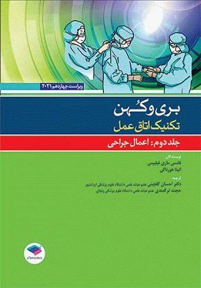 تکنیک اتاق عمل بری کهن ۲۰۲۱   اعمال جراحی (جلد دوم)   کتاب بری و کهن جلد دوم