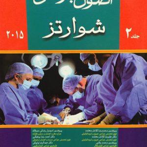 اصول جراحی شوارتز ۲۰۱۵ ( جلد دوم )
