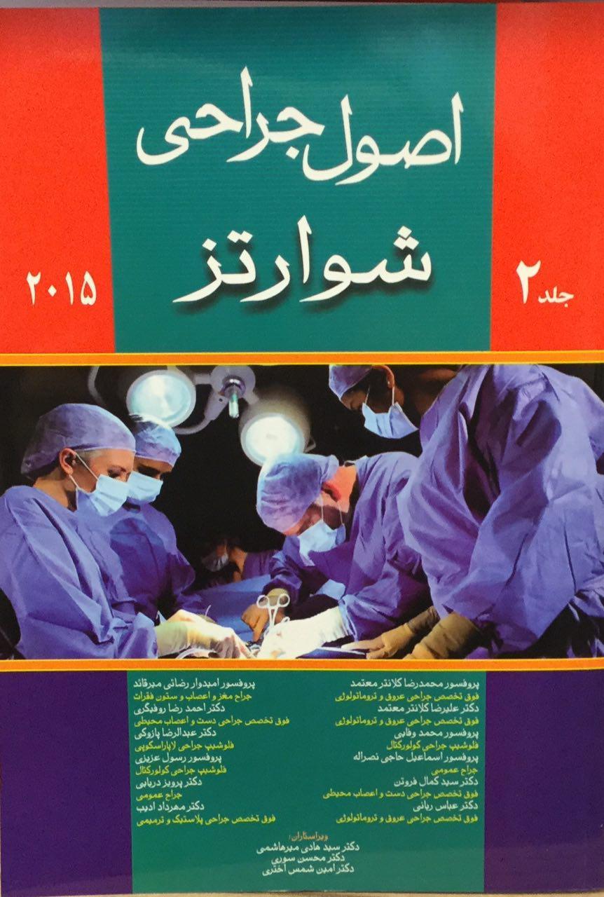 جراحی-شوارتز-۲۰۱۵-جلد۲