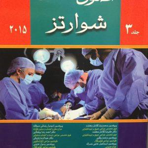 اصول جراحی شوارتز ۲۰۱۵ ( جلد سوم )