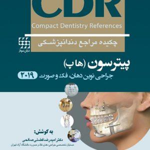 چکیده مراجع دندانپزشکی CDR جراحی دهان و فک و صورت پترسون هاپ ۲۰۱۹