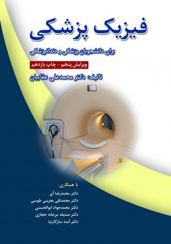 فیزیک پزشکی دکتر عقابیان - نشر رویان پژوه - خرید کتاب نشر اشراقیه