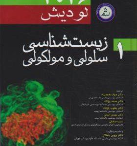زیست شناسی سلولی مولکولی لودیش ۲۰۱۶ – جلد اول