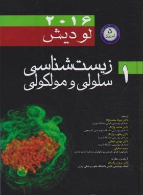کتاب لودیش : زیست شناسی سلولی مولکولی لودیش 2016 - جلد اول