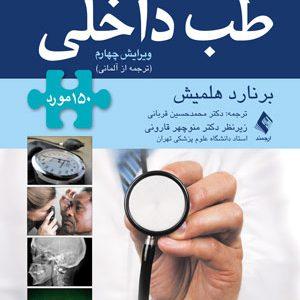 مجموعه موردهای طب داخلی  ۱۵۰ مورد (ترجمه از آلمانی)