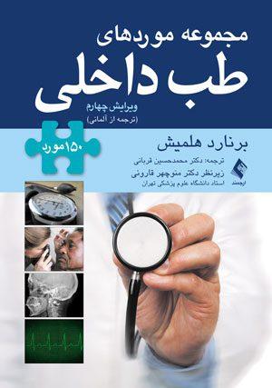 مجموعه-مورد-طب-داخلی-هلمیش