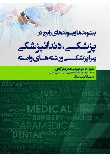 پیشوند-پسوند-پزشکی-دندانپزشکی-رویان-پژوه