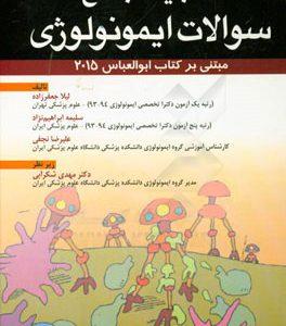 گنجینه جامع سوالات ایمونولوژی – ابوالعباس ۲۰۱۵