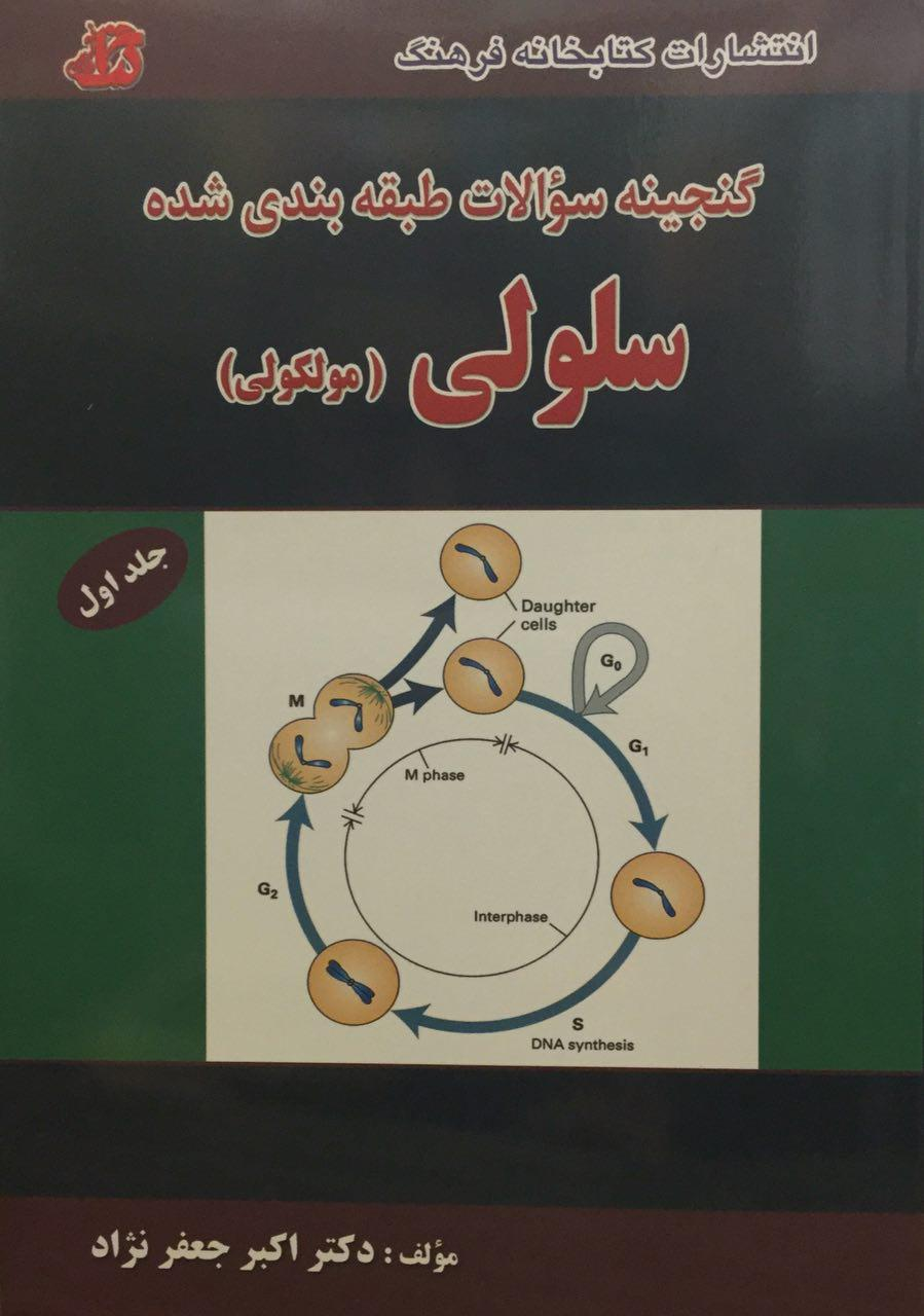 کتاب گنجینه سوالات طبقه بندی شده : سلولی مولکولی جعفرنژاد | دو جلدی
