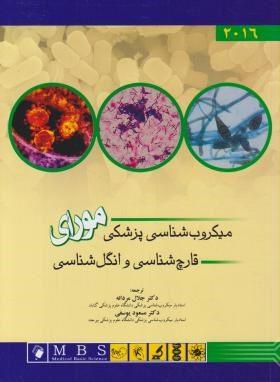 میکروب شناسی پزشکی مورای ۲۰۱۶ ( قارچ شناسی و انگل شناسی )