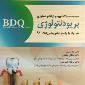 BDQ مجموعه سوالات بورد و ارتقا و دستیاری – پریودونتولوژی