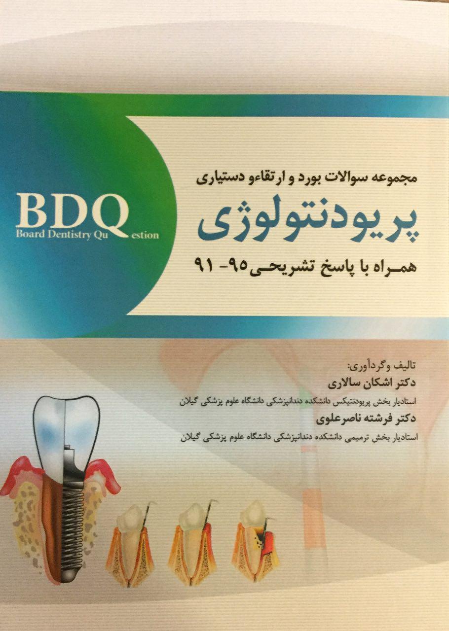 BDQ-پریودونتولوژی -۱۳۹۵-رویان-پژوه