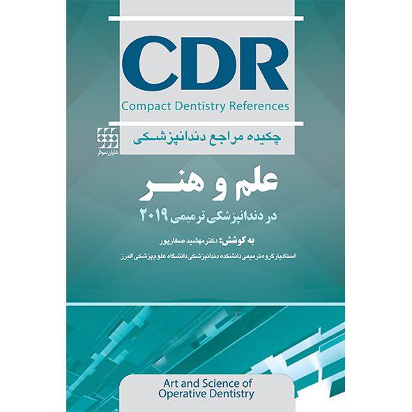 کتاب CDR علم و هنر ترمیمی 2019 | سری کتاب های CDR - انتشارات شایان نمودار | نشر اشراقیه