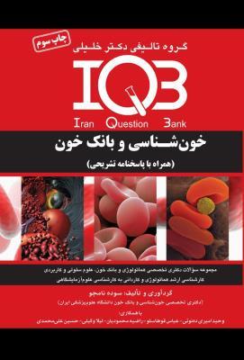 IQB  خون شناسی و بانک خون ۱۳۹۸ ( به همراه پاسخ تشریحی )
