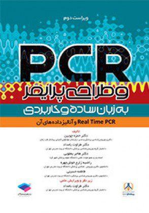 PCR و طراحی پرایمر به زبان ساده و کاربردی(ویراست2)