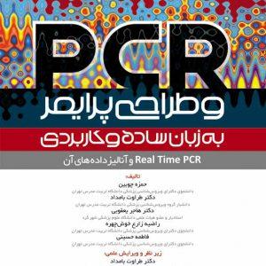 PCR و طراحی پرایمر به زبان ساده و کاربردی