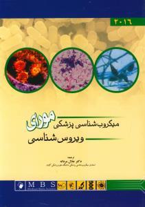 میکروب شناسی پزشکی مورای ۲۰۱۶ ( ویروس )