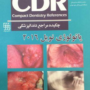 چکیده مراجع دندانپزشکی CDR پاتولوژی نویل ۲۰۱۶