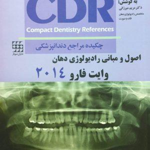 چکیده مراجع دندانپزشکی CDR رادیولوژی دهان وایت فارو ۲۰۱۴