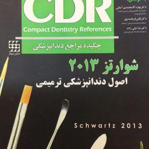چکیده مراجع دندانپزشکی CDR اصول دندانپزشکی ترمیم شوارتز ۲۰۱۳