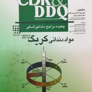 DDQ و CDR – مواد دندانی کریگ ۲۰۱۲