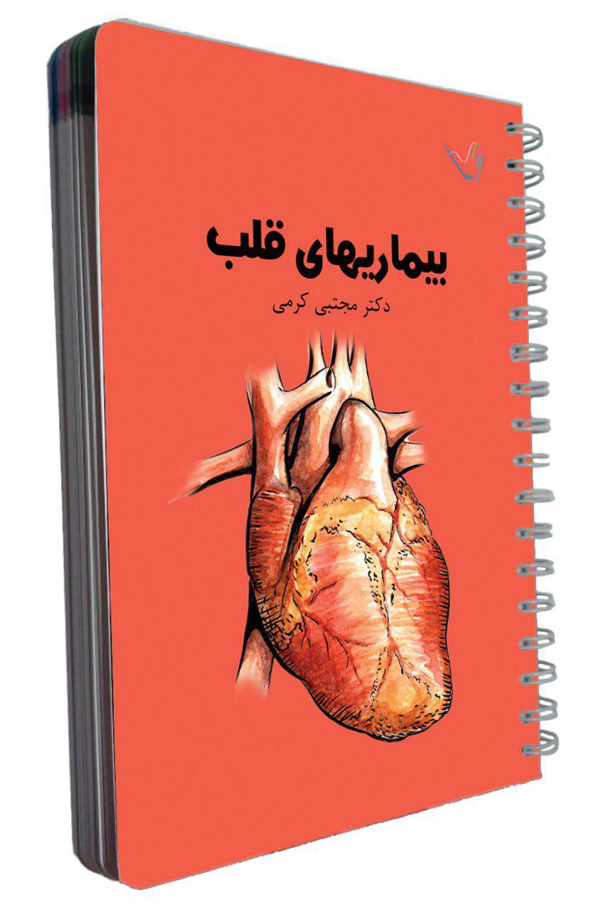 درسنامه-بیماری های قلب-مجتبی کرمی-طرلان-۱۳۹۶
