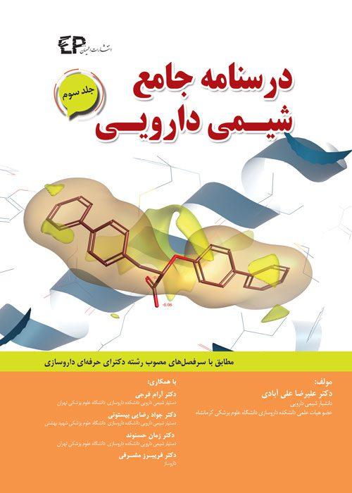 درسنامه-جامع-شیمی-دارویی-جلد۳-اطمینان
