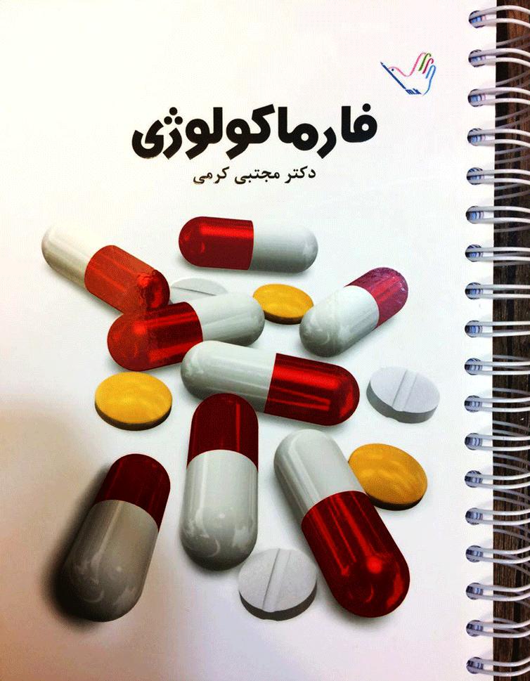 درسنامه-فارماکولوژی-مجتبی-کرمی-طرلان-۹۵