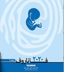 چکیده کتاب فاناروف نوزادان ۲۰۲۰ | جلد اول
