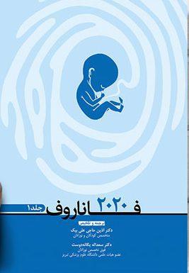 بیماری های جنین و نوزاد فاناروف 2020   جلد اول