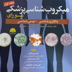 میکروب شناسی پزشکی مورای ۲۰۲۱ | جلد ۱ (باکتری و ایمنی شناسی)