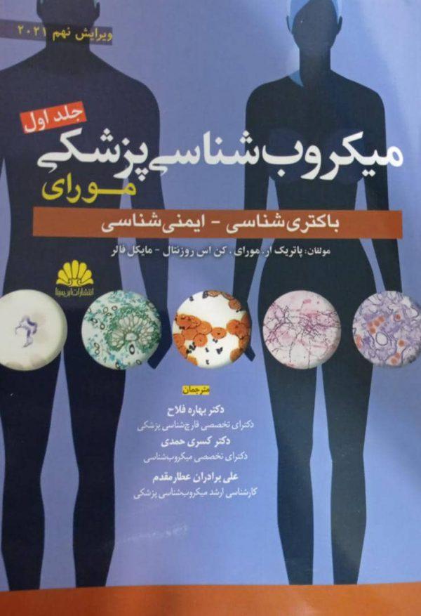 میکروب شناسی پزشکی مورای 2021 - انتشارات ابن سینا