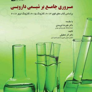 سری کتابهای ERC – مروری جامع بر شیمی دارویی