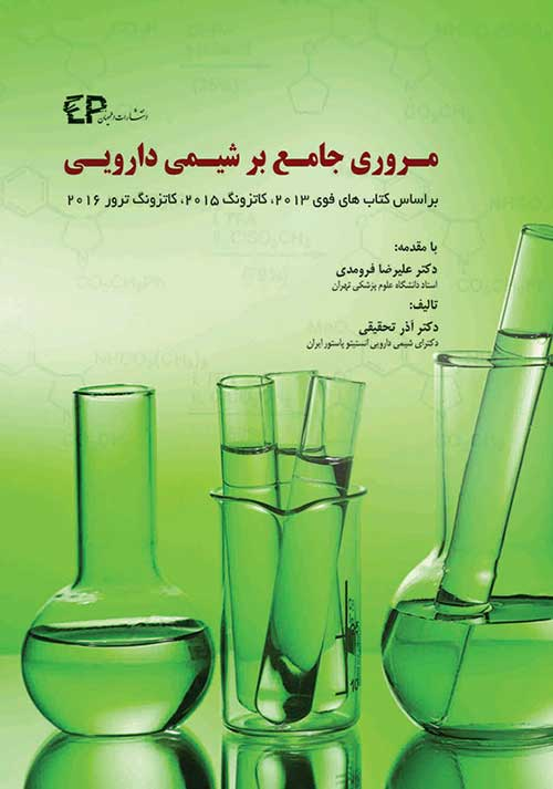 ERC-مروری-جامع-بر-شیمی-دارووی-قوی-کاتزونگ-اطمینان