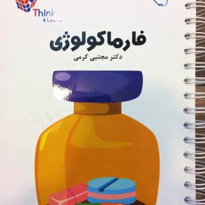 Think & Learn فارماکولوژی دکتر مجتبی کرمی