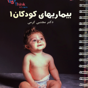 Think & Learn بیماری های کودکان جلد ۱ دکتر مجتبی کرمی