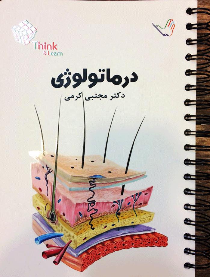 Think-&-Learn-درماتولوژی-مجتبی-کرمی-طرلان-۹۵