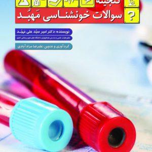 گنجینه سوالات خون شناسی مهبد