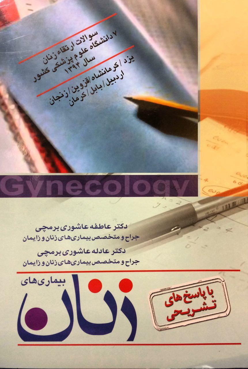 تست بورد و ارتقا بیماریهای زنان یزد کرمانشاه قزوین آرتین ۹۴