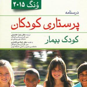 درسنامه پرستاری کودکان ونگ ۲۰۱۵  کودک بیمار