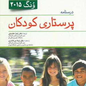 درسنامه پرستاری کودکان – ونگ ۲۰۱۵ یکجلدی – کودک سالم و کودک بیمار